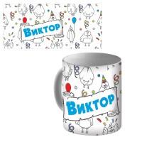 """Кружка керамическая с именем """"Виктор"""""""