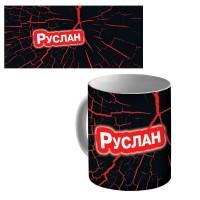 """Кружка керамическая с именем """"Руслан"""""""