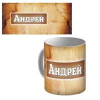 """Кружка керамическая с именем """"Андрей"""""""