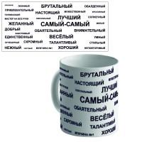 """Кружка керамическая """"Самый-самый!"""""""