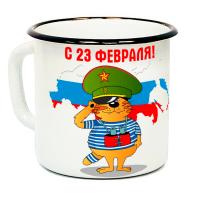 """Кружка металлическая """"С 23 февраля!"""" (эмаль)"""