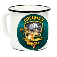 """Кружка металлическая """"Спецназ: рыболовные войска"""" (эмаль)"""