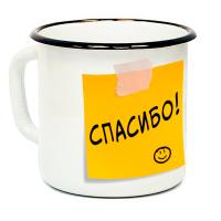"""Кружка металлическая """"Спасибо!"""" (эмаль)"""