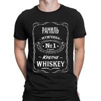 "Футболка ""Рамиль - мужчина крепче Whiskey"""