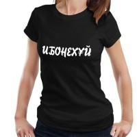 """Футболка женская с надписью """"Ибонехуй"""""""