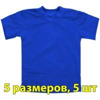 Футболка детская, однотонная, 5 размеров (от 4 до 8), уп. -5 шт., цвет -синий