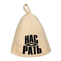 """Шапка банная """"Нас Рать"""""""