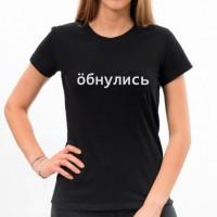 """Футболка женская """"Обнулись"""""""