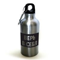 """Фляжка-бутылка спортивная """"Верь в себя"""""""