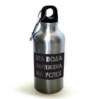 """Фляжка-бутылка спортивная """"Эта вода заряжена на успех"""""""