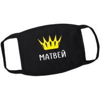 Маска от вирусов с именем Матвей (корона)