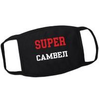 Маска от вирусов SUPER-Самвел