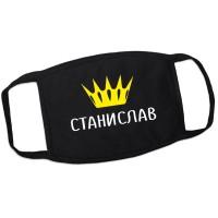 Маска от вирусов с именем Станислав (корона)
