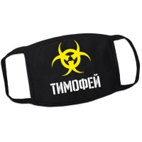 Маска от вирусов с именем Тимофей (опасность)
