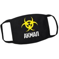 Маска от вирусов с именем Акмал (опасность)