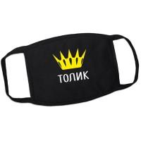 Маска от вирусов с именем Толик (корона)