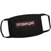 """Маска на лицо от вирусов """"Провинция"""" (многоразовая)"""