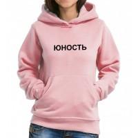 """Толстовка кенгуру женская с надписью """"Юность"""""""