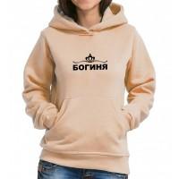 """Толстовка кенгуру женская с надписью """"Богиня"""""""