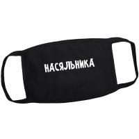 """Маска на лицо от вирусов """"Насяльника"""" (многоразовая)"""