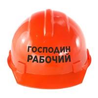 """Строительная каска с надписью """"Господин рабочий"""""""
