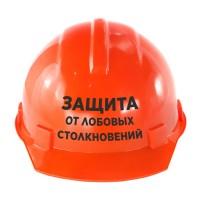 """Строительная каска с надписью """"Защита от лобовых столкновений"""""""