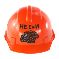 """Строительная каска с надписью """"Не е*и мне мозг"""""""