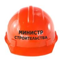 """Строительная каска с надписью """"Министр строительства"""""""