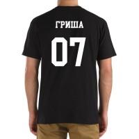 Футболка с номером и именем Гриша (на спине)