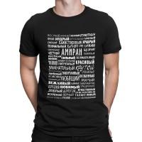 Футболка мужская с именем Амиран (избранный)