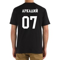 Футболка с номером и именем Аркадий (на спине)