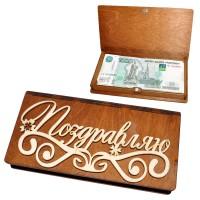 """Шкатулка-купюрница деревянная """"Поздравляю!"""" (2)"""