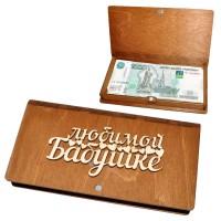 """Шкатулка-купюрница деревянная """"Любимой бабушке"""""""