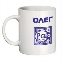 Кружка с именем Олег (Сто лучших мужчин)