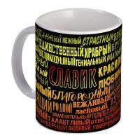 Кружка с именем Славик (избранный)