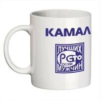 Кружка с именем Камал (Сто лучших мужчин)