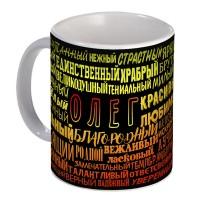 Кружка с именем Олег (избранный)