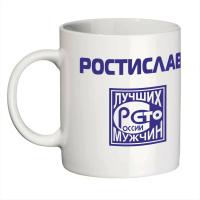 Кружка с именем Ростислав (Сто лучших мужчин)