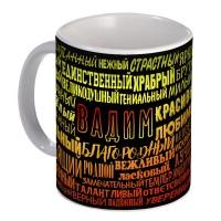 Кружка с именем Вадим (избранный)