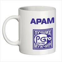 Кружка с именем Арам (Сто лучших мужчин)