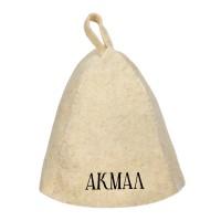 Шапка банная с именем Акмал