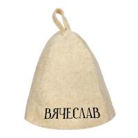 Шапка банная с именем Вячеслав