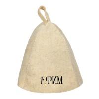 Шапка для бани с именем Ефим