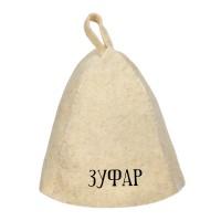 Шапка для бани с именем Зуфар