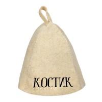 Шапка для бани с именем Костик