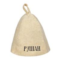 Шапка для бани с именем Рушан