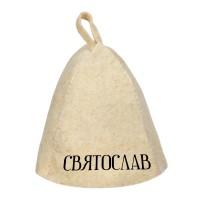 Шапка банная с именем Святослав