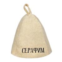 Шапка банная с именем Серафим