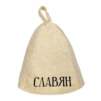 Шапка для бани с именем Славя
