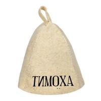 Шапка банная с именем Тимоха